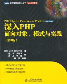 深入PHP(面向对象模式与实践第3版)/Web开发系列/图灵程序设计丛书 计算机程序设计类图书 PHP编程与设计书籍 正版Matt Zand