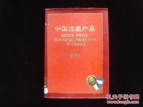 《中国优质产品》 1983年 精装全彩图,老广告老商标