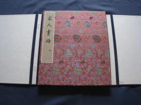 宋人画册 二  大开本锦面经折装  故宫博物院50年代出版 私藏好品