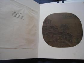 宋人画册 二  大开本锦面经折装  故宫博物院上世纪50年代出版 私藏好品