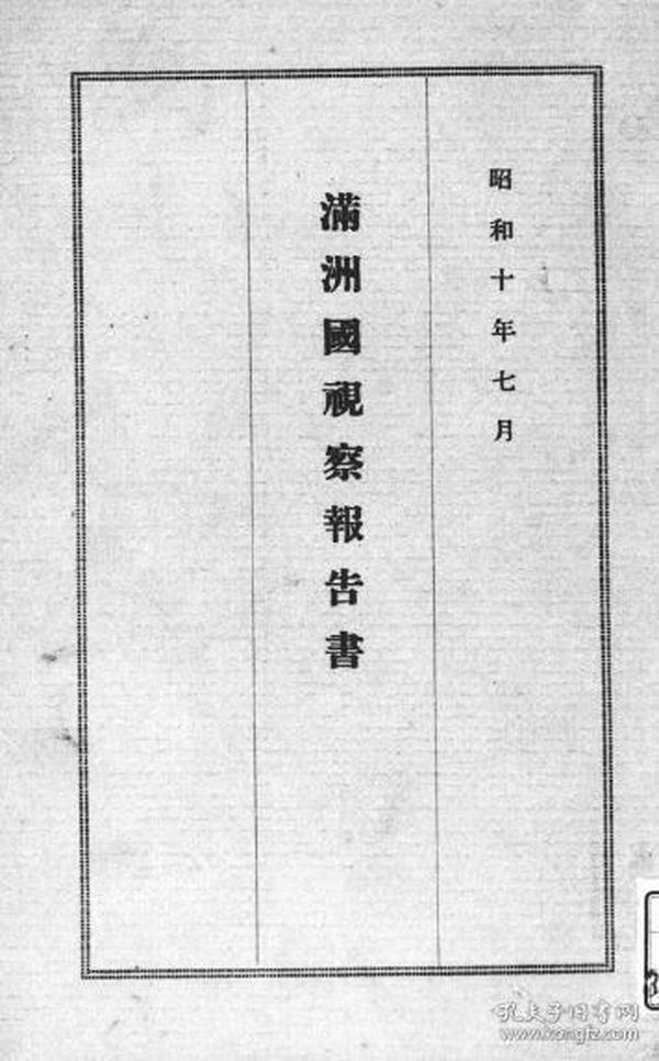 满洲国视察报告书(日文)(复印)