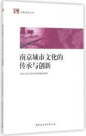 南京城市文化的传承与创新/金陵智库丛书
