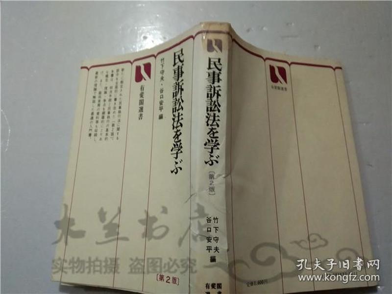 原版日本日文书 民事诉讼法を学ぶ 竹小守夫·谷口安平 株式会社有斐阁 32开平装