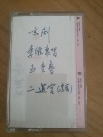录制磁带 京剧 二进宫