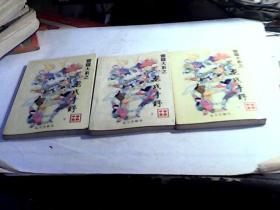 公孙千羽雷霆大系之15:龙战于野[全三册]