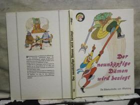 美猴王丛书:《偷吃人生果》《智降狮猁王》《三借芭蕉扇》《大战九头怪》(德文)共计4本