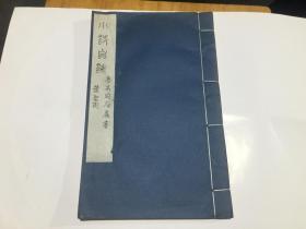 小诗自咏(作者鲁兵签赠钤印本)叶圣陶题写书名,线装宣纸精印!