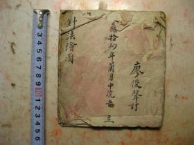 清代针法绘图手写本一册