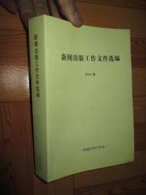 新闻出版工作文件选编(2010)