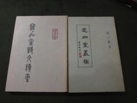 《邃加室丛稿》《邃加室诗文续稿》  毛笔手稿影印