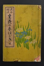 池の坊流《生花の手びき》线装存一册 本册为上册 排版 日本插花 池坊流手工插花 生花 盛花 鲜花 光云斋雄甫著 松要书店发行 日本传统的插花艺术,它是活植物花材造型的艺术。通过插花感受自然、生命的变化,在创作美丽的作品和欣赏的同时提高自己的审美。