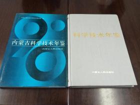 内蒙古科学技术年鉴 1989 1990两本和售