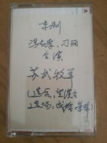 录制磁带 京剧 冯志孝刁丽合唱 苏武牧羊