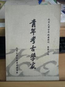 青年考古学家(北京大学百年校庆特刊 总第十期)