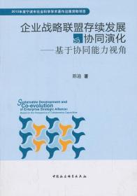 企业战略联盟存续发展与协同演化
