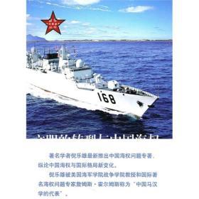 文明的轉型與中國海權