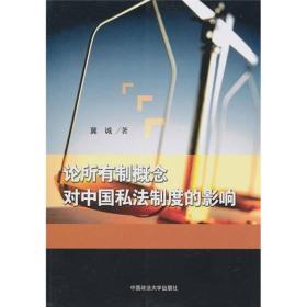论所有制概念对中国私法制度的影响