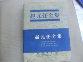 赵元任全集.第1卷