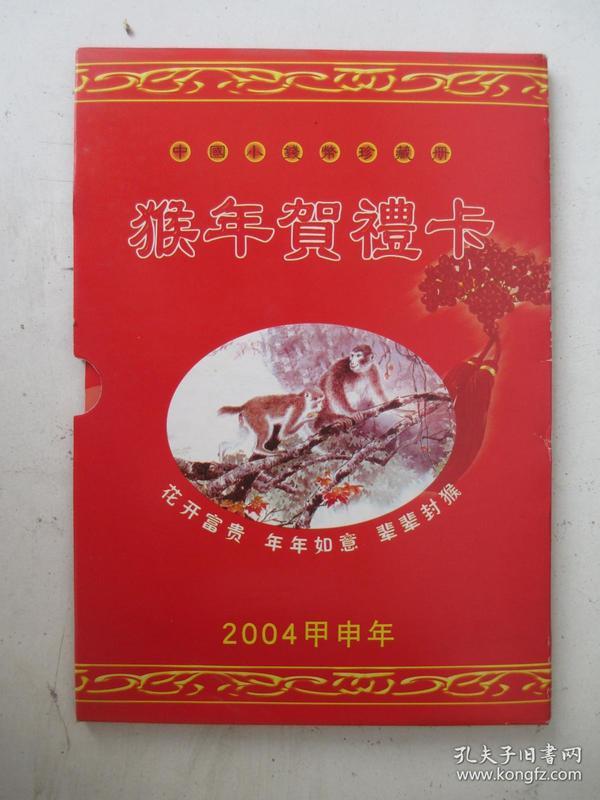 中国小钱币珍藏册-猴年贺礼卡 2004