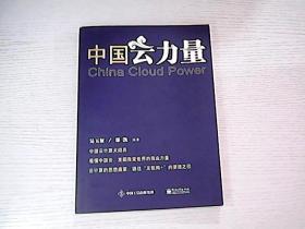 中国云力量  作者吴玉征签名