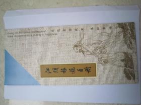 江阴旅游手册