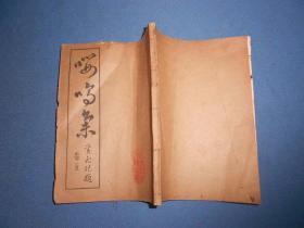 八十年代油印诗集 《嘤鸣集》卷五