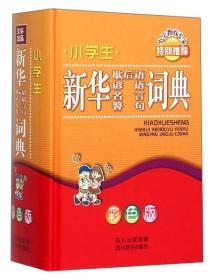 新華詞典小學生彩色版:歇后語、諺語、名言、警句)