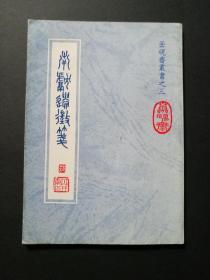 南献遗征笺(范震签赠钤印)