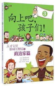 向上吧,孩子们!(3):天才宝贝的成长财富之政治家篇
