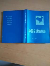 中国交通地图册