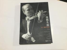 弦歌生涯:卡爾·弗萊什回憶錄.
