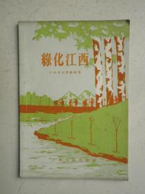 绿化江西(网上第一本56年初版印千册)