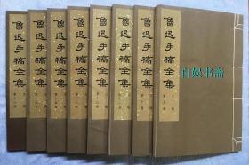 鲁迅手稿全集 文稿9-16册 (线装8册 ,七八十年代文物出版社珂罗版精印)