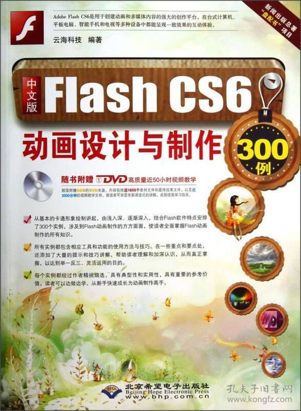 【正版未翻阅】flash cs6 动画设计与制作