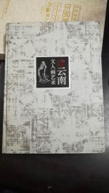 云南文人画艺术:[画册]:[中英文本]    云南民族美术全集