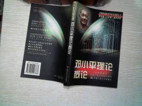 邓小平理论概论-