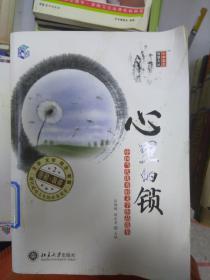 现货~心里的锁:中国当代优秀轻文学作品选集 9787301175606