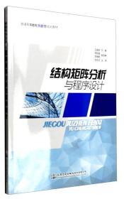 结构矩阵分析与程序设计