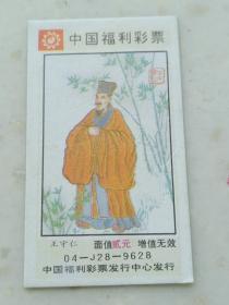 中国福利彩票--王守仁,规格42*72MM,9品