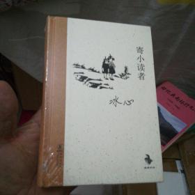 经典怀旧:寄小读者(儿童文学)(精装全新未开封)