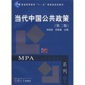 当代中国公共政策(第2版)