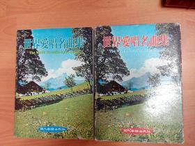 韩文原版书音乐图书:世界爱唱名曲集(16开本 带盒套)