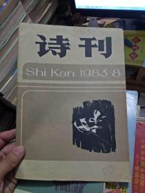 诗刊(1983年8期)
