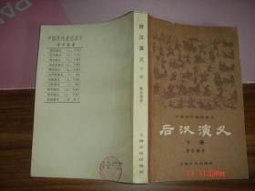 后汉演义(下册)