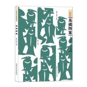 艺术设计基础丛书:基础图案
