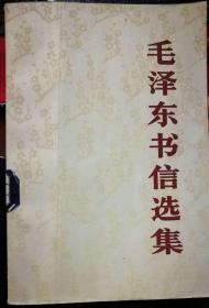 毛泽东书信选集[1983年1版1印]