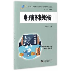 电子商务案例分析