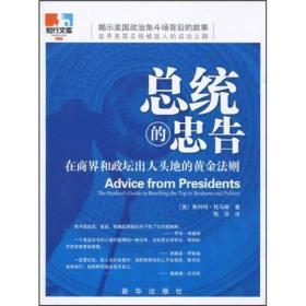 总统的忠告--在商界和政坛出人头地的黄金法则