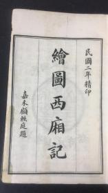 民国5年石印《绘图精本西厢记》精装一厚册全