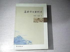 旧体诗词曲创作(作者康锦屏签名)
